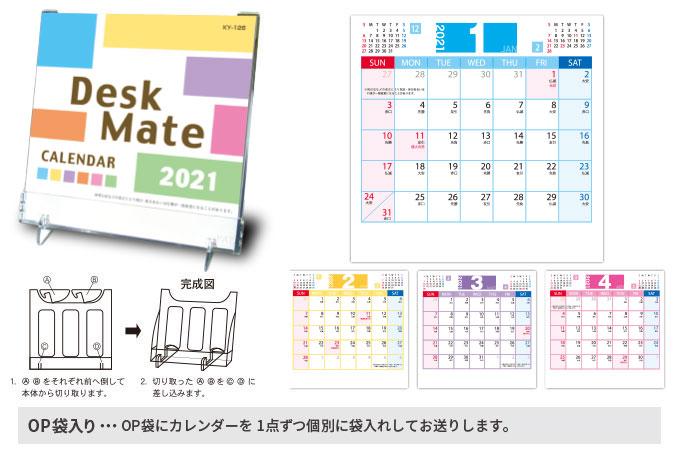 ky 126 デスクメイト カレンダー印刷 名入れを197円 販売中 送料